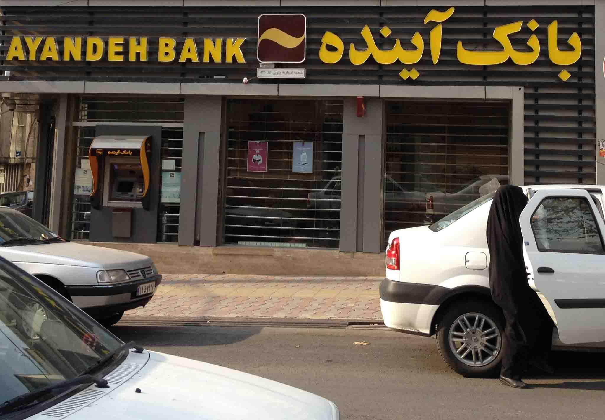 عکس پروفایل شعب بانک ها بانک آینده شعبه اختیاریه جنوبی کد 0270