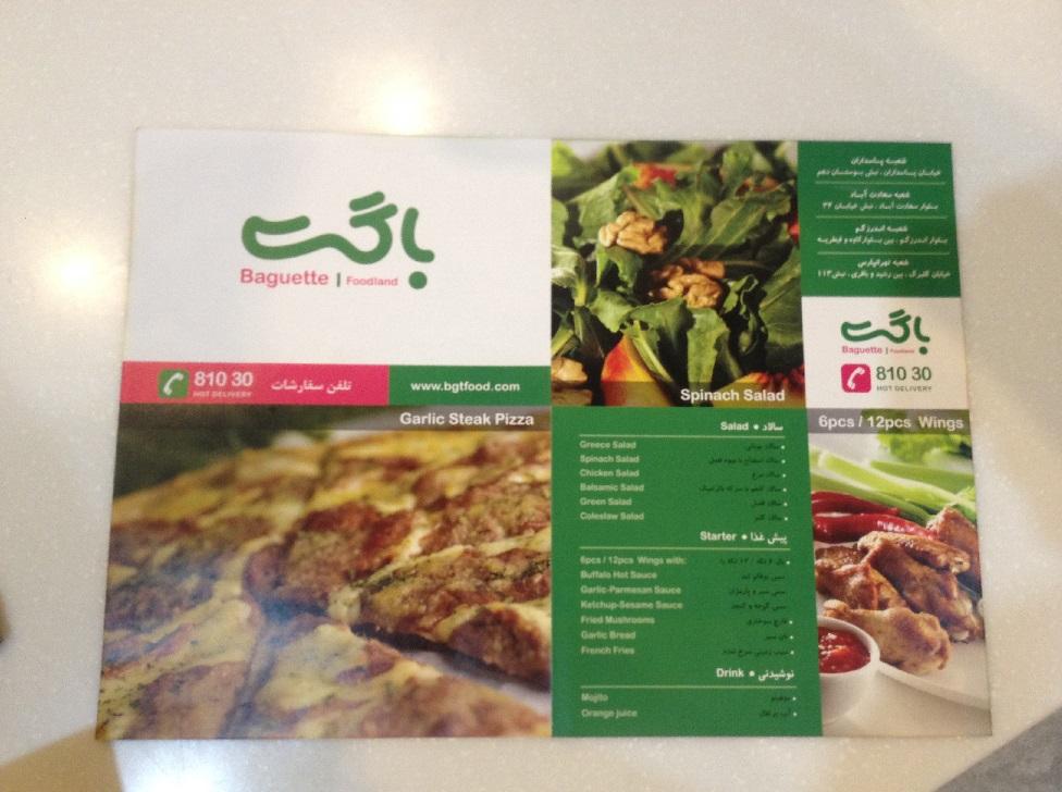 عکس پروفایل پیتزا و همبرگر رستوران باگت اندرزگو