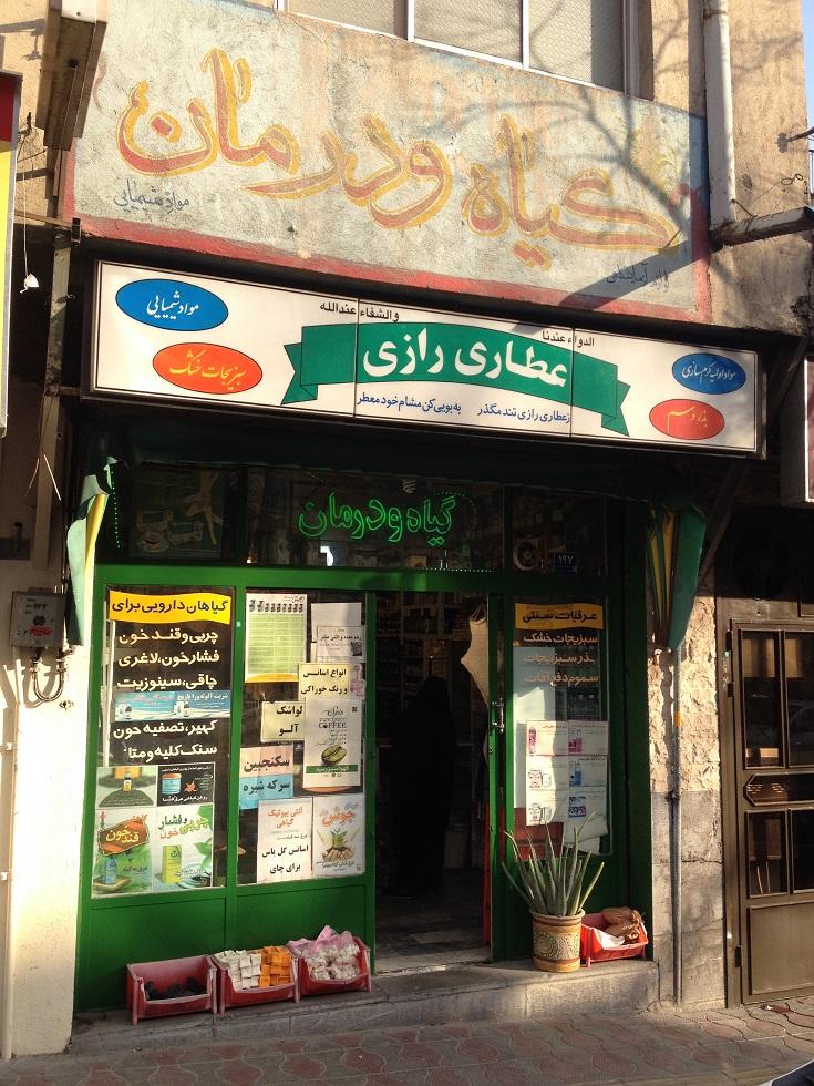 عکس پروفایل عطاری و ادویه عطاری رازی