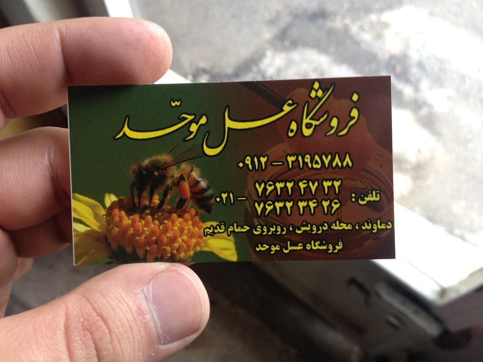 عکس پروفایل عسل فروشی فروشگاه عسل موحد