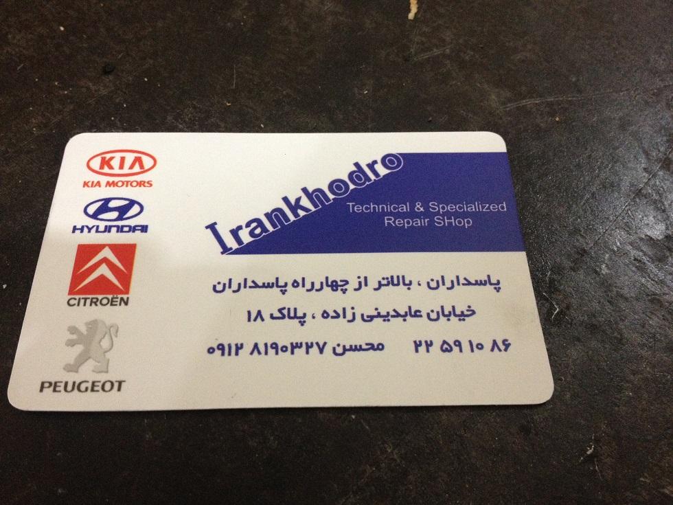عکس پروفایل تعمیرگاه خصوصی خودرو تعمیرگاه ایران خودرو