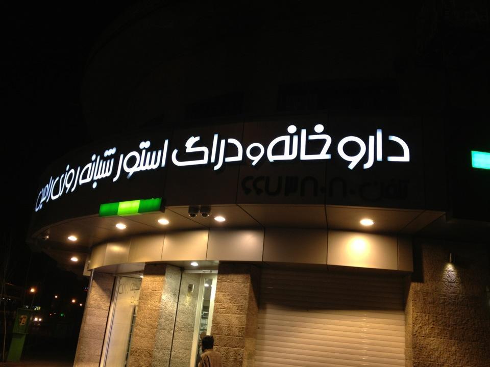 عکس پروفایل داروخانه های شبانه روزی داروخانه شبانه روزی رامین