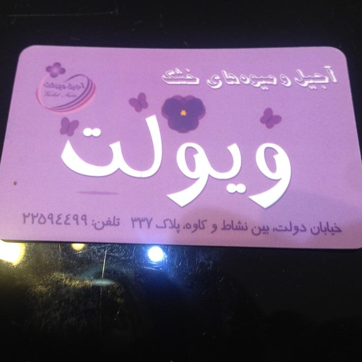 عکس پروفایل قنادی قنادی ویولت دولت