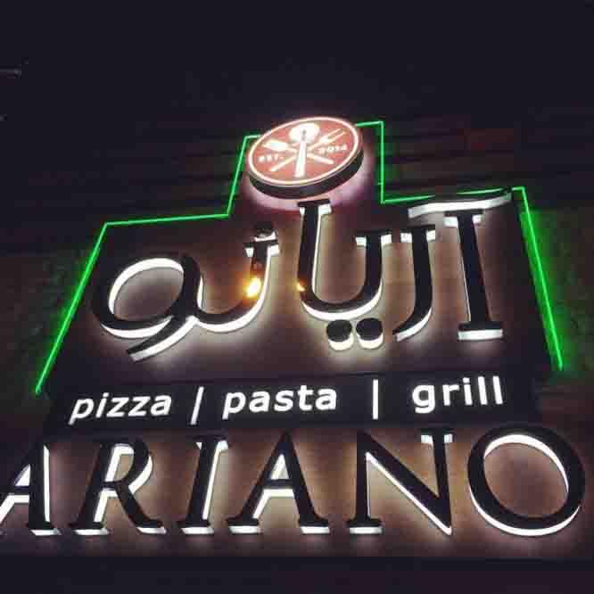 عکس پروفایل ایتالیایی رستوران ایتالیایی آریانو