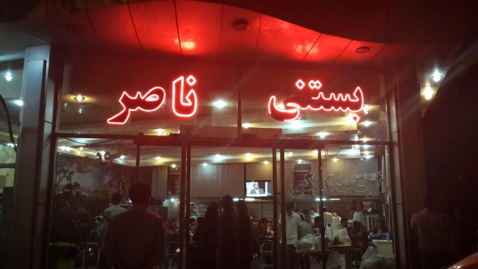 بستنی ناصر نوبنیاد