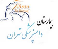 دامپزشکی تهران