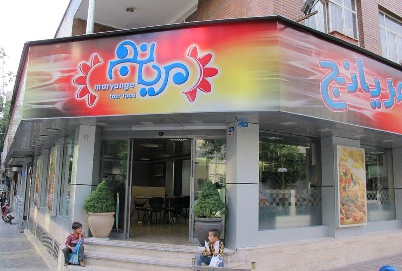 رستوران مریانج پاسداران