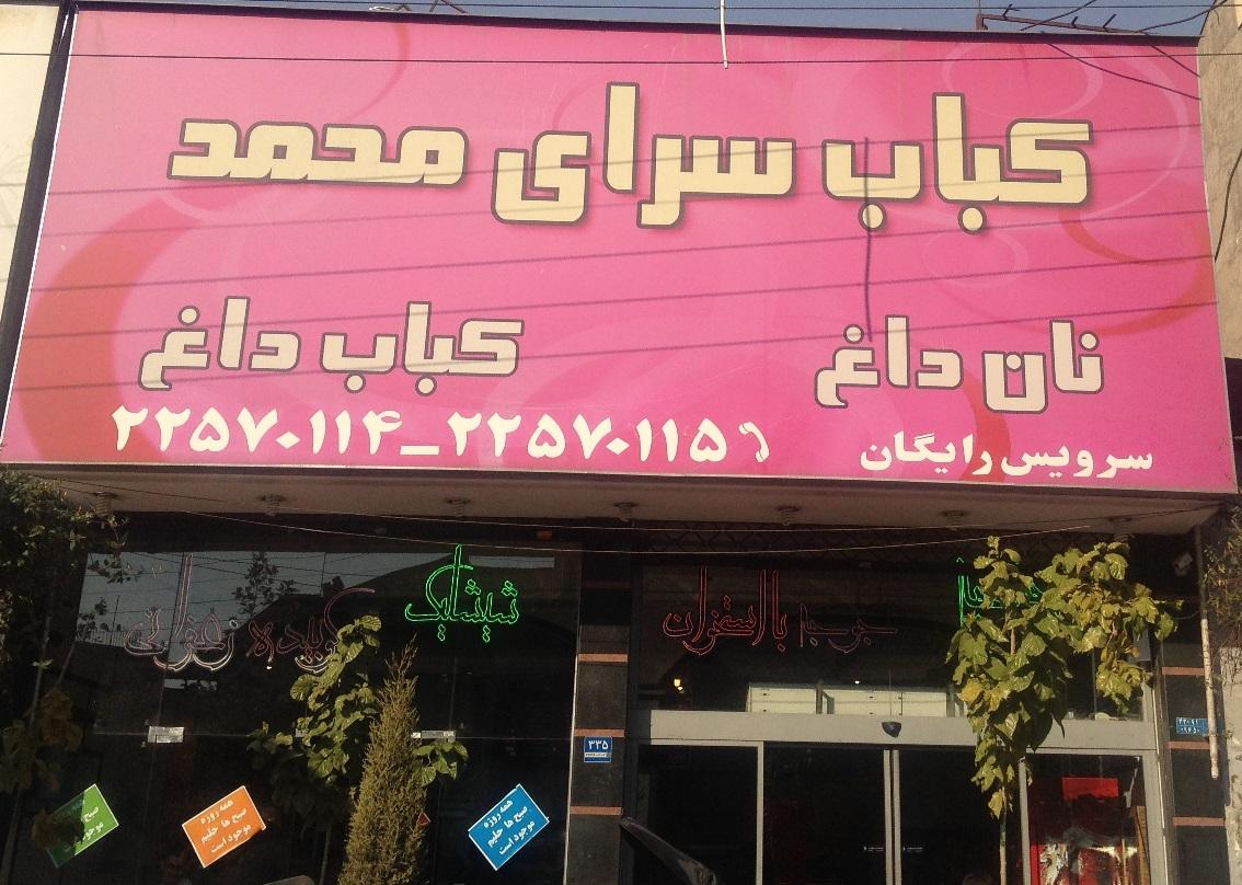 رستوران کبابسرای محمد دولت