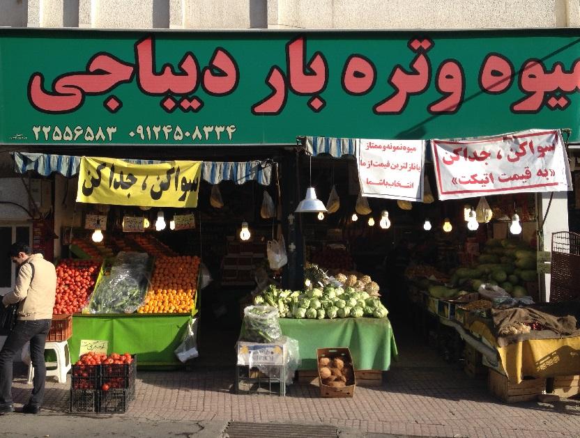 عکس پروفایل میوه فروشی میوه و تره بار دیباجی