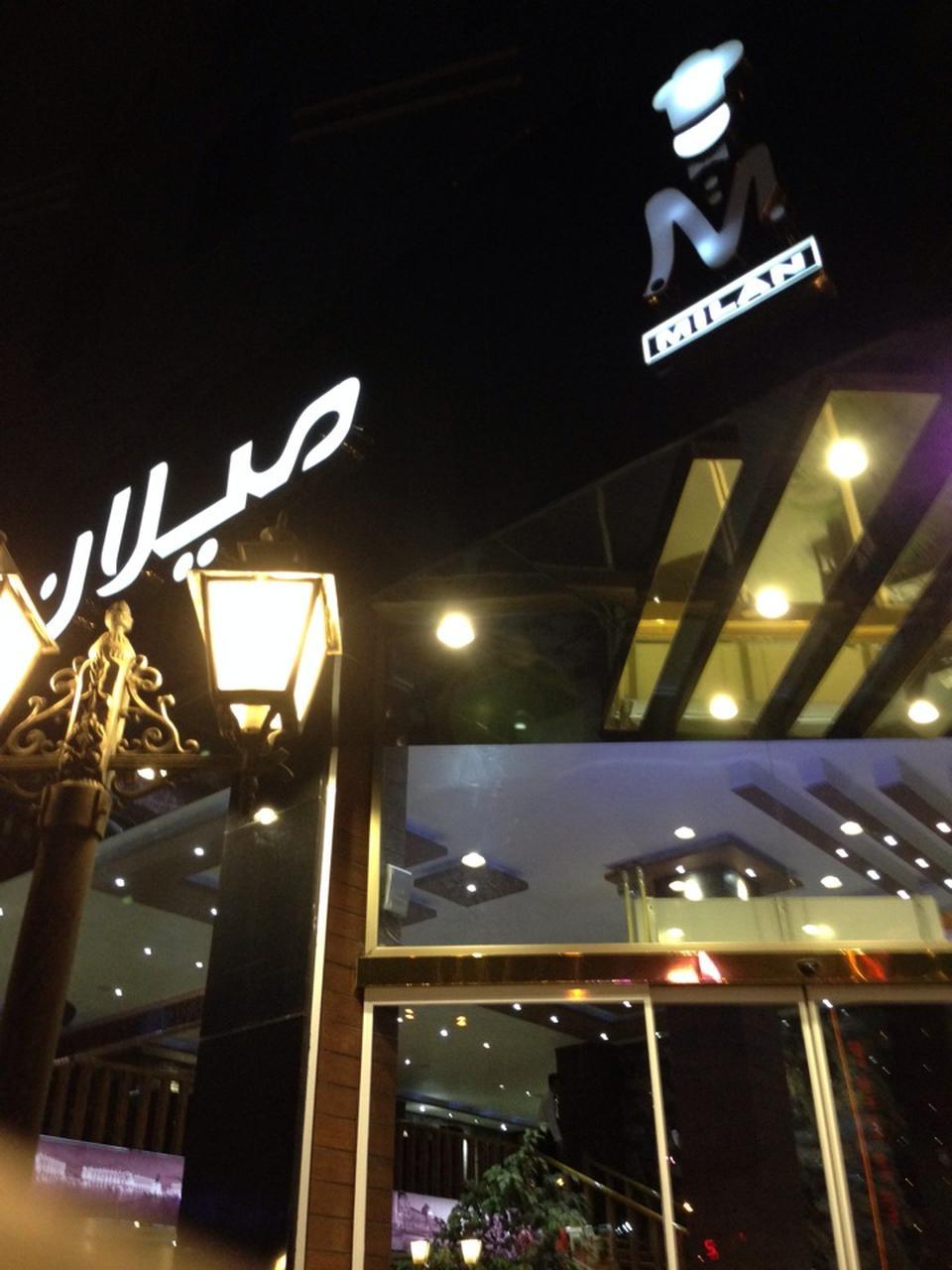 رستوران میلان