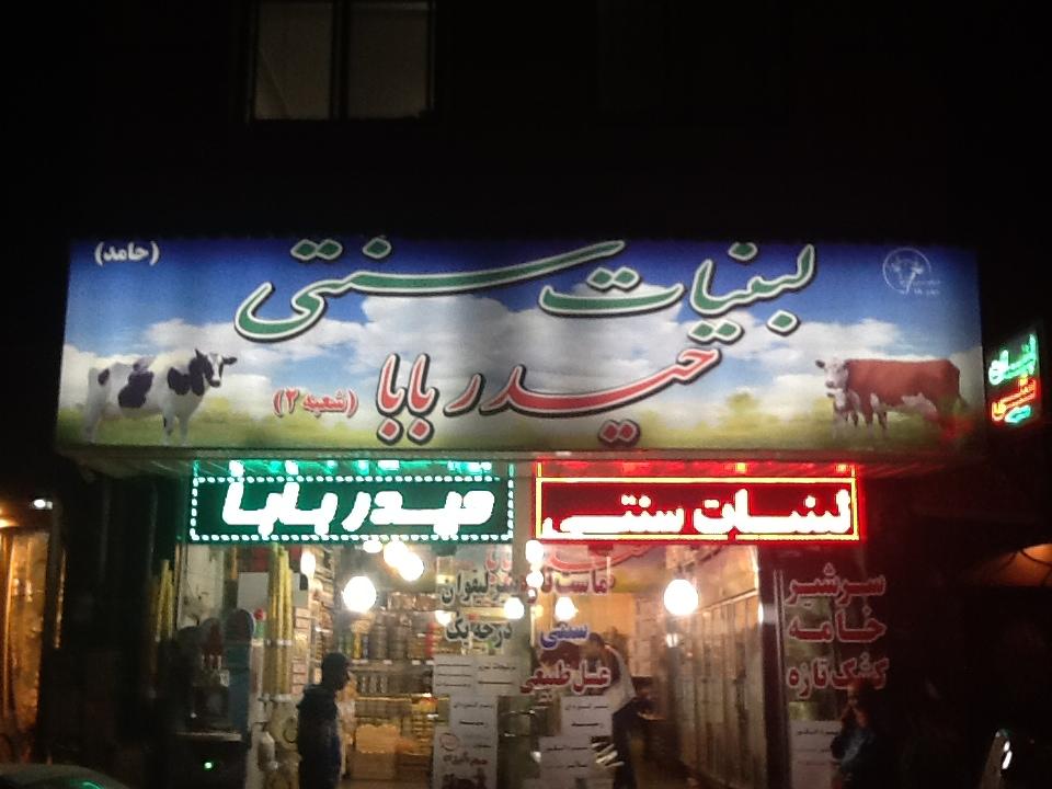 لبنیات سنتی حیدر بابا دولت