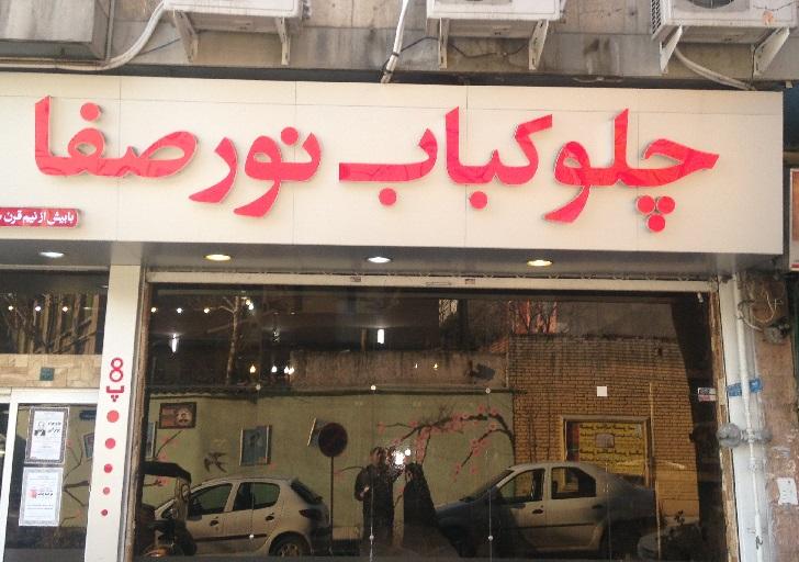 رستوران چلوکباب نور صفا