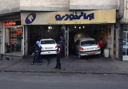 تعمیرگاه ایران خودرو