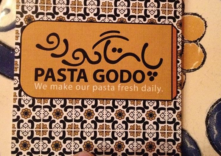 رستوران پاستا گودو