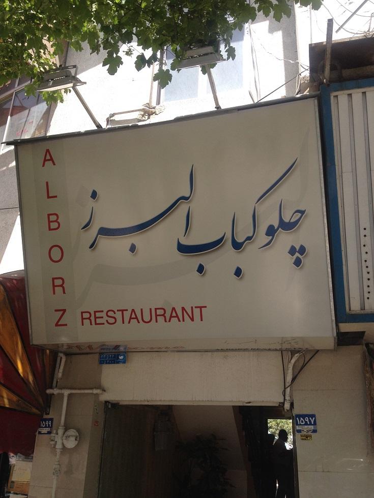 رستوران چلوکبابی البرز