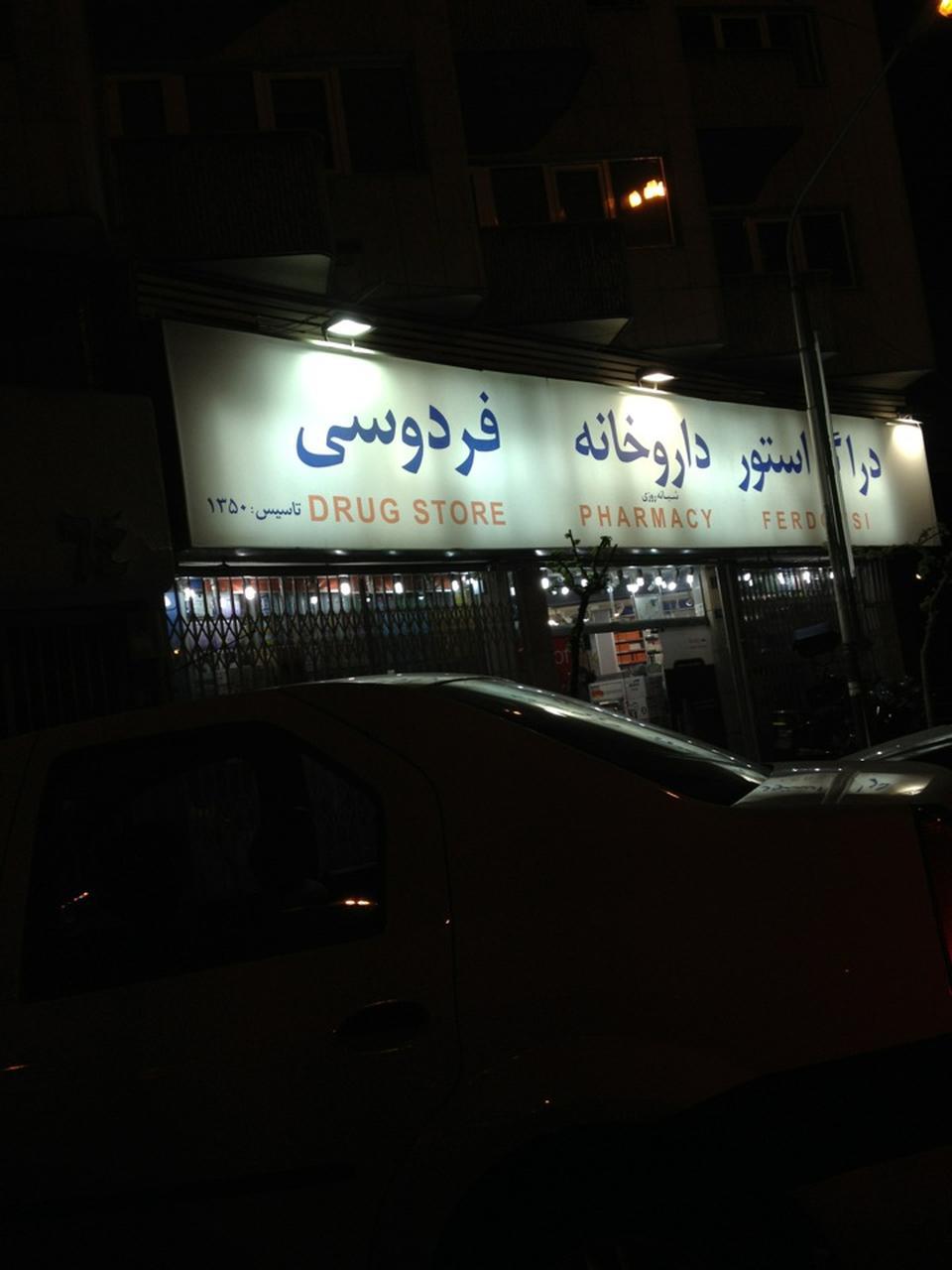 عکس پروفایل داروخانه های شبانه روزی داروخانه شبانه روزی فردوسی
