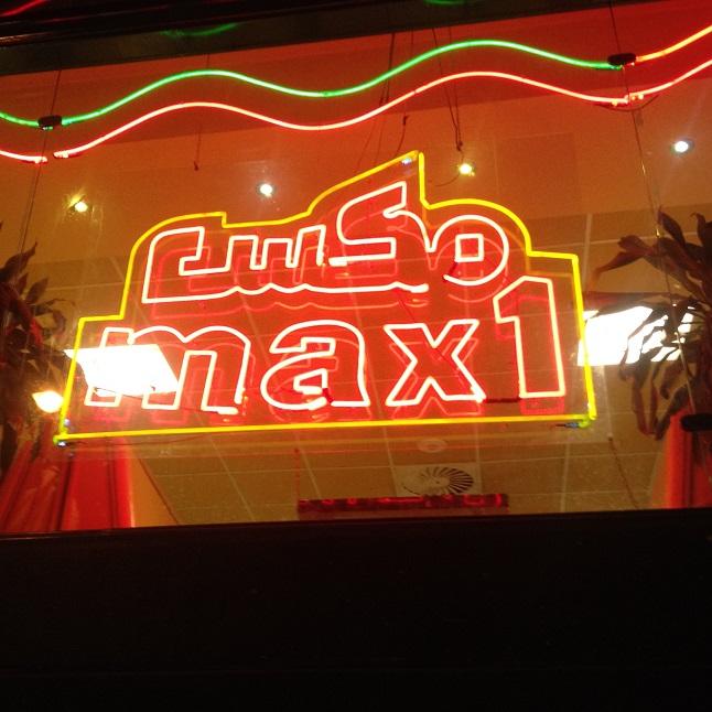 عکس پروفایل پیتزا و همبرگر رستوران مکس برگر