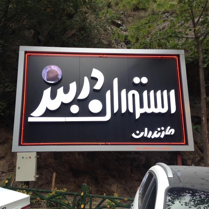 رستوران دربند مازندران