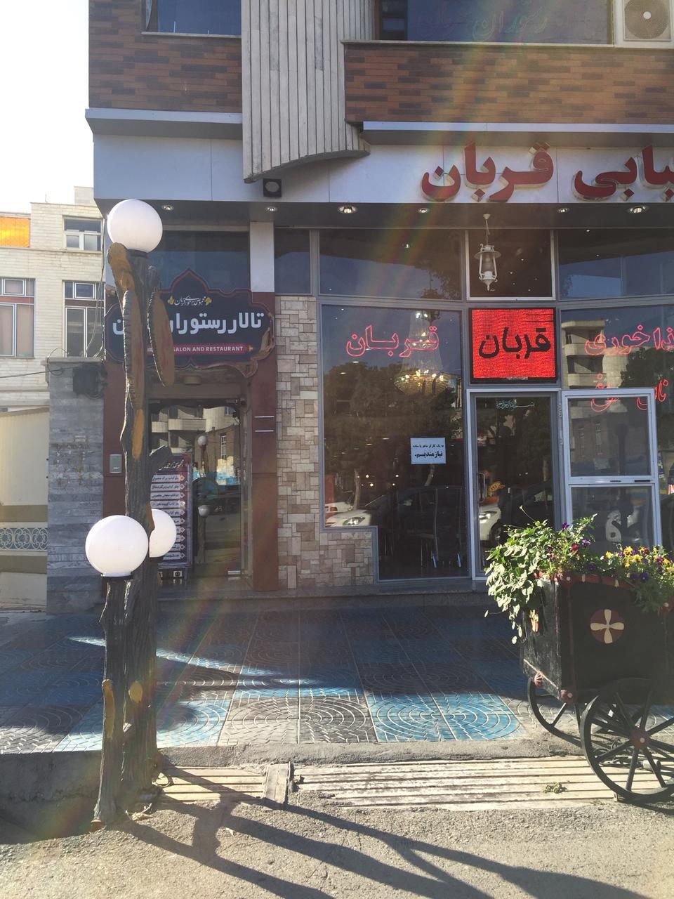 عکس پروفایل کبابی و حلیمی کبابی قربان