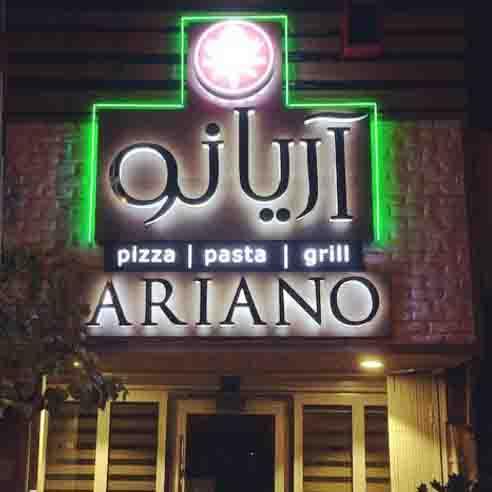 رستوران ایتالیایی آریانو