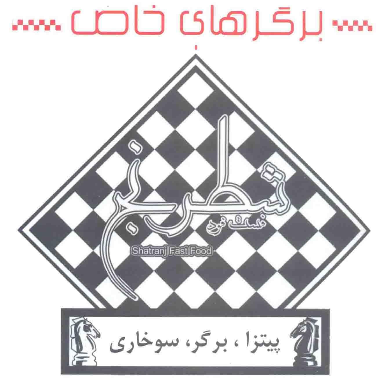 عکس پروفایل پیتزا و همبرگر فست فود شطرنج