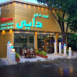 عکس پروفایل رستوران ایرانی رستوران و کترینگ دایی